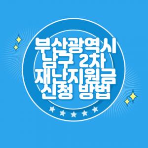 부산-남구-2차-재난지원금