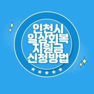 인천-일상회복지원금-신청